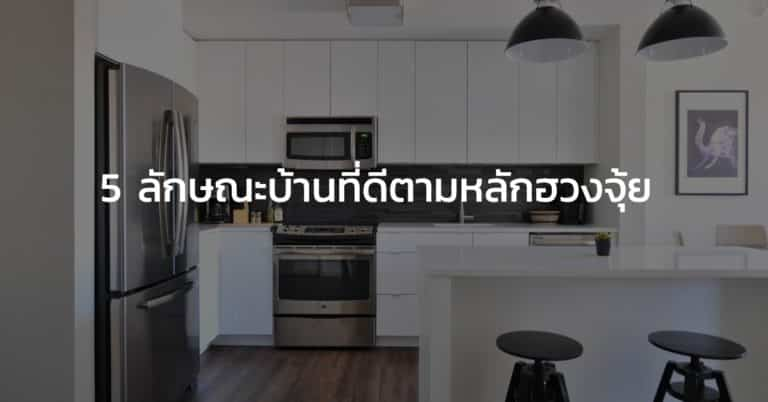 5 ลักษณะบ้านที่ดีตามหลักฮวงจุ้ย