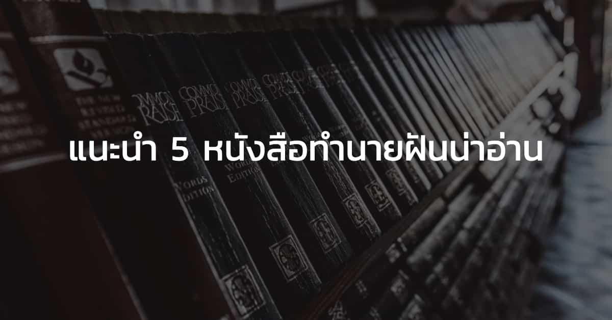 แนะนำ 5 หนังสือทำนายฝันน่าอ่าน