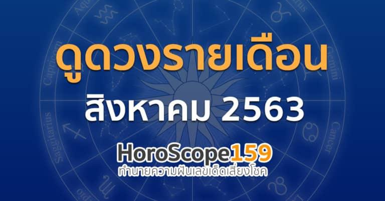 ดูดวงรายเดือน ประจำเดือน สิงหาคม 2563 โดย Horoscope159