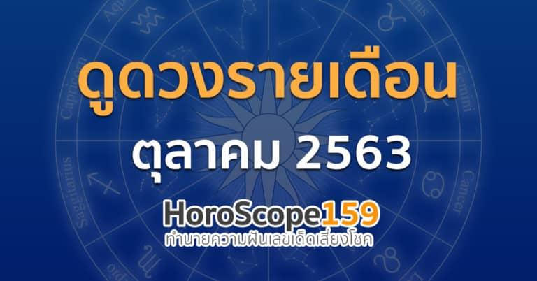 ดูดวงรายเดือน ประจำเดือน ตุลาคม 2563 โดย Horoscope159